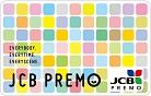 JCBプレモカード (PREMO) 500円