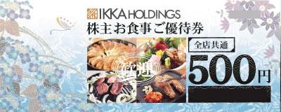 一家ダイニング 株主優待券 500円
