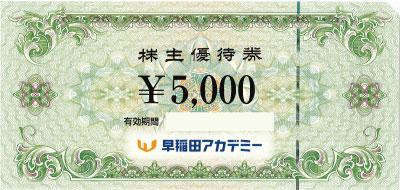 早稲田アカデミー 株主優待券 5,000円