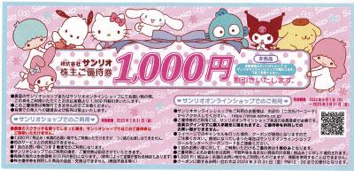 サンリオ 株主ご優待券 1,000円 (2022年1月末迄)