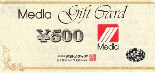 名鉄メディア ギフトカード 500円