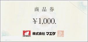 マエダ 商品券 1,000円