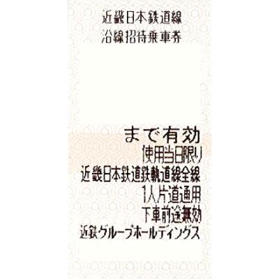 近畿日本鉄道 株主優待乗車証(有効期限7月末迄)