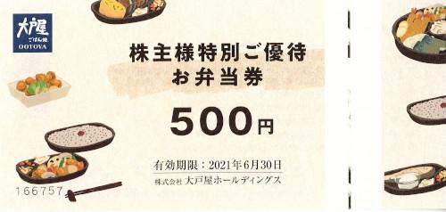 大戸屋 株主様特別ご優待 お弁当券 500円