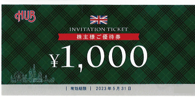 HUB(ハブ) 株主優待券 1,000円