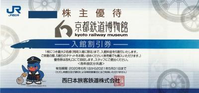 JR西日本株主優待券 鉄道博物館割引券