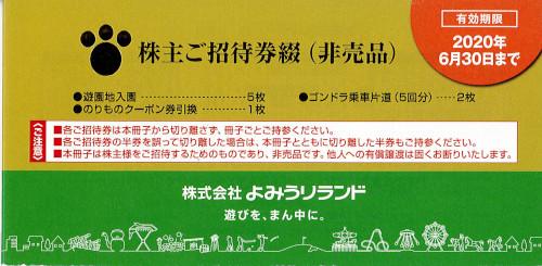よみうりランド 株主優待綴り (プール入場券付き)