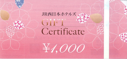 JR西日本ホテルズギフトチケット 1,000円