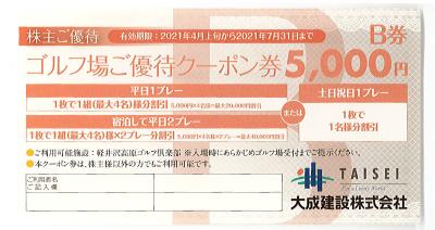 大成建設 株主優待券 ゴルフ場優待クーポン 5,000円