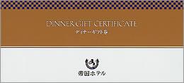 帝国ホテル ディナーギフト券(金) 20,000円