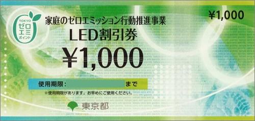 ゼロエミッション行動推進事業 LED割引券 1,000円