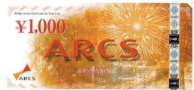 アークスグループ商品券 1,000円