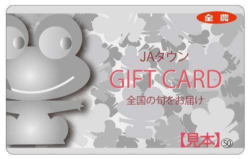 JAタウン ギフトカード 4,500円