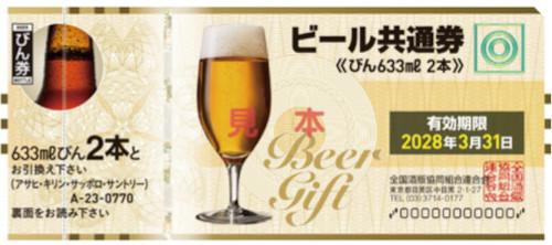 ビール券 770円