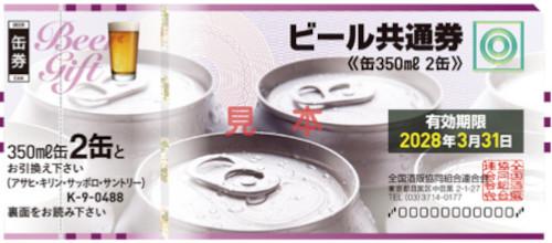 ビール券 488円