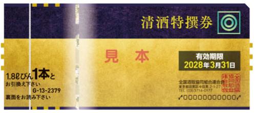 清酒券 2,379円