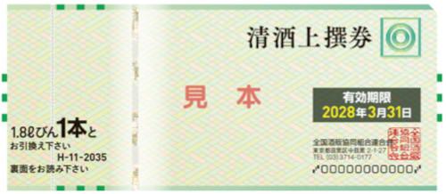 清酒券 2,035円
