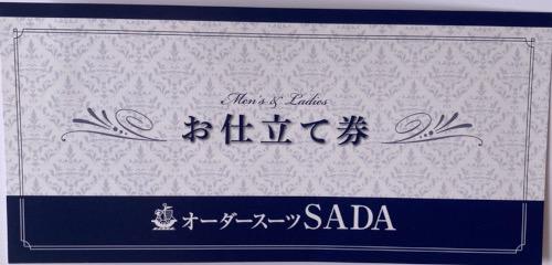 オーダースーツSADA スーツお仕立券