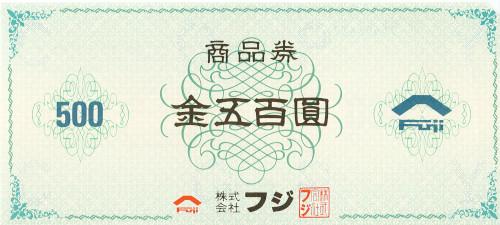 フジ商品券 500円
