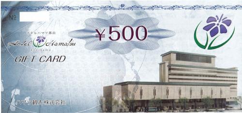 ハマツ観光ギフト券 500円