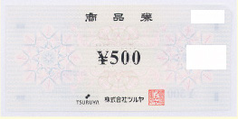 ツルヤ商品券 500円