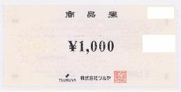 ツルヤ商品券 1,000円