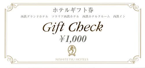 西鉄グランドホテルギフト券 1,000円
