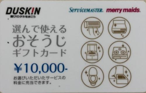 ダスキンギフトカード 10,000円