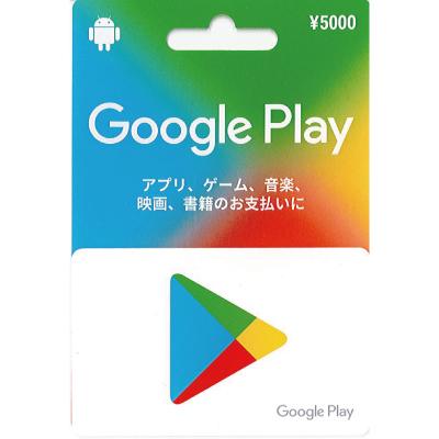 google play ギフトカード 5,000円