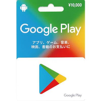 google play ギフトカード 10,000円