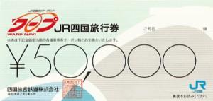 JR四国旅行券 50,000円