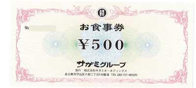 サガミグループ お食事券 500円