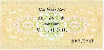 水戸プラザホテル 1,000円