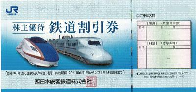 JR西日本株主優待券(2021年6月1日~2022年5月31日)