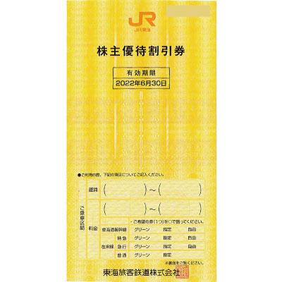 JR東海株主優待券(2021年6月1日~2022年6月30日)