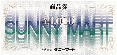 サニーマート商品券 1,000円