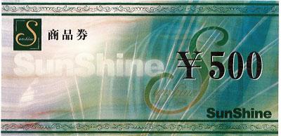 サンシャイン(スーパー)商品券 500円