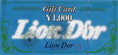リオンドール ギフトカード 1,000円