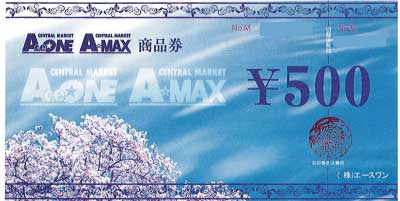 エースワン商品券 500円