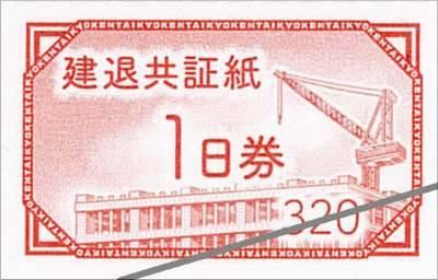 建退共証紙 赤証紙 1日券 320円