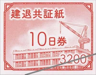 建退共証紙 赤証紙 10日券 3200円