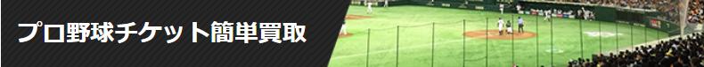 プロ野球チケット簡単買取ページ
