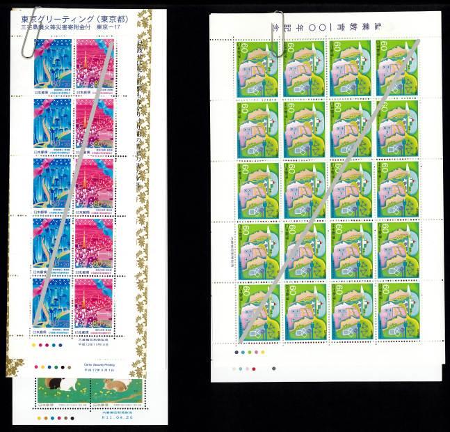 記念切手の仕分け方