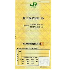 JR(ジェイアール)株主優待券の買取やご売却