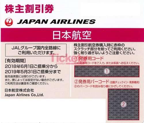購入:JAL(日本航空)株主優待券