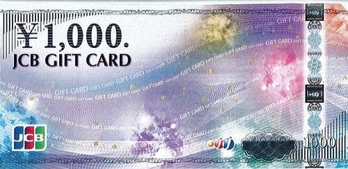 購入:JCBギフトカード