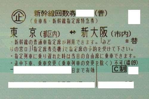 購入:新幹線 東京-新大阪 回数券