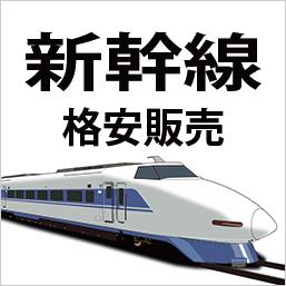 新幹線回数券の販売やご購入
