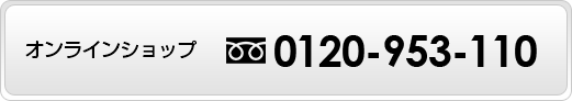 チケッティオンラインショップにお問い合わせは0120-953-110まで